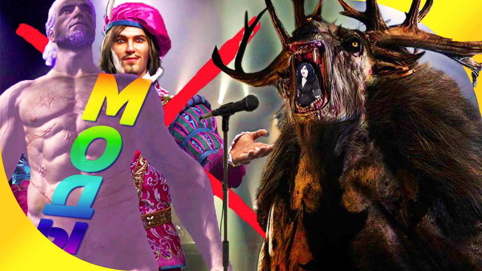 5 обязательных модов и фиксов для Ведьмак 3 ➲➲➲ Часть #2  - Изображение 1