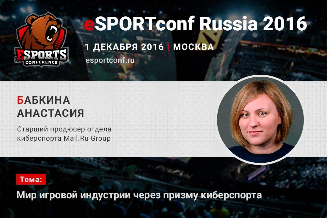 На eSPORTconf Russia выступит Анастасия Бабкина – старший продюсер киберспортивного отдела Mail.ru - Изображение 1