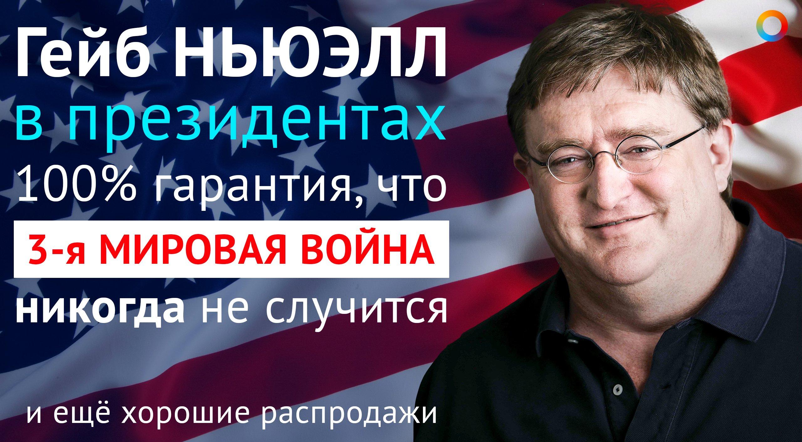 Гейба в президенты! - Изображение 2