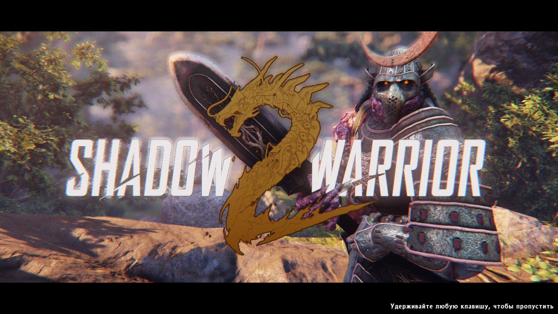 Пост-прохождение Shadow Warrior 2 Часть 1 НАЧАЛО - Изображение 1