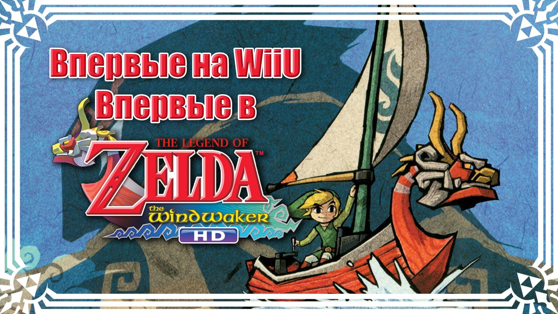 Думаю, что не так уж и много здесь обладателей Wii U и фанатов The Legend of Zelda. Потому хочу поделиться своими  ... - Изображение 1