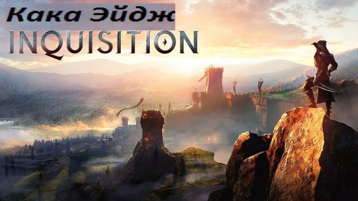 Кто сказал, что она лучше Ведьмака 3? Рецензия ДА: Инквизиция - Изображение 3