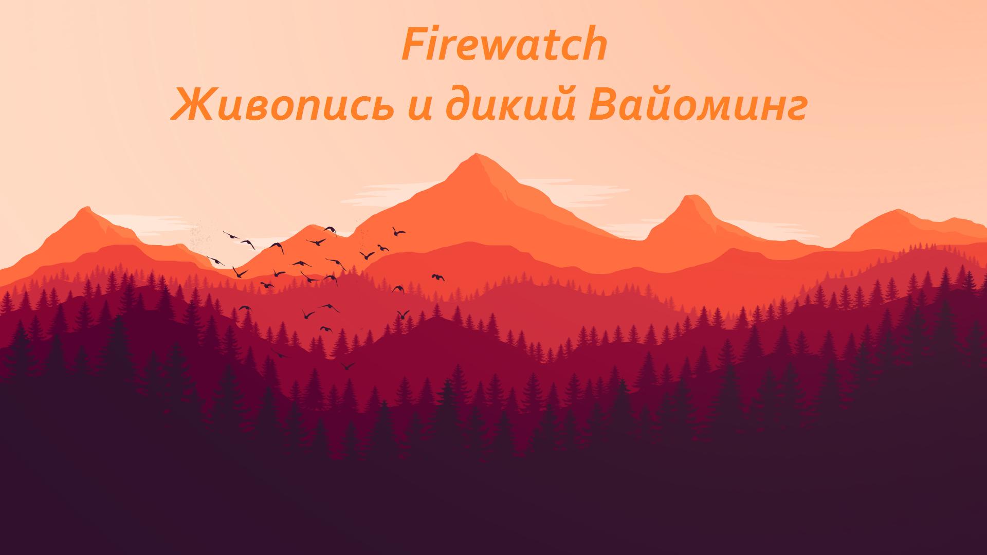 Firewatch: живопись и дикий Вайоминг - Изображение 1