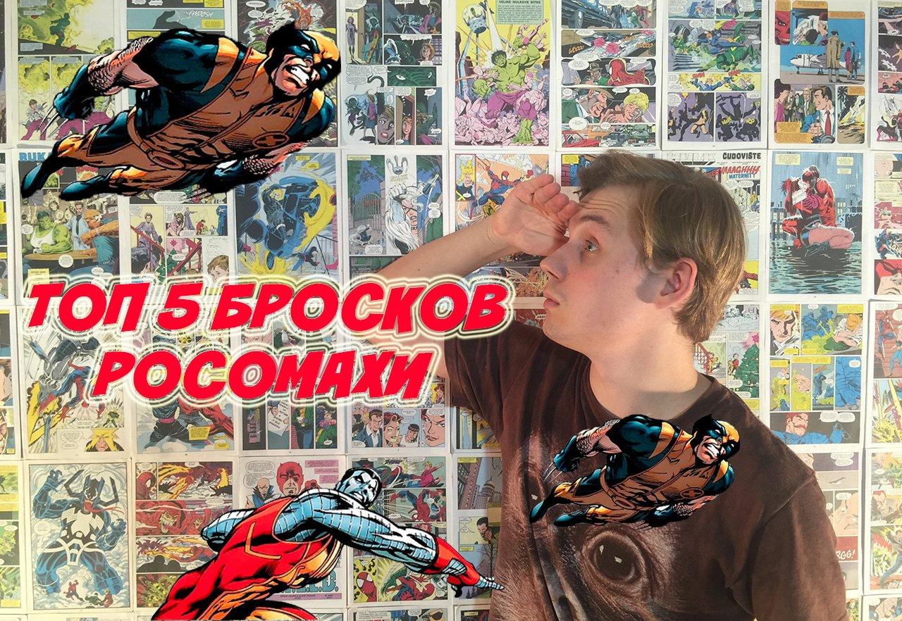 ТОП 5 бросков Росомахи - Изображение 1