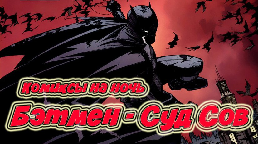 Комиксы на ночь - Бэтмен: Суд Сов #1  - Изображение 1