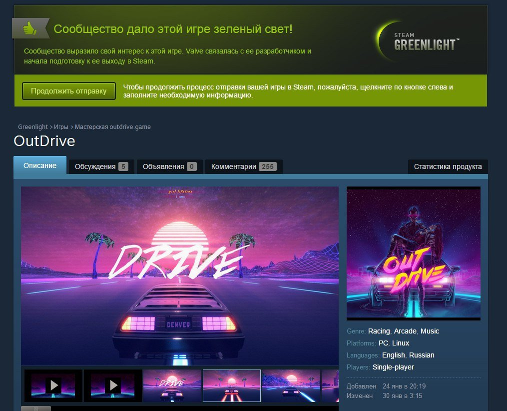 OutDrive приехала на Games Jam. - Изображение 2
