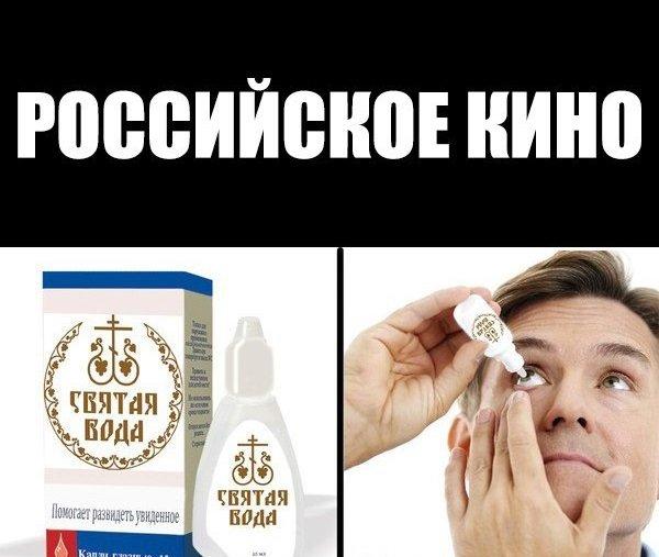 Российские фильмы - Изображение 1