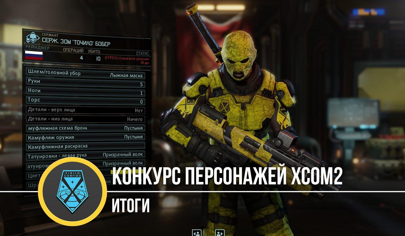 Итоги конкурса персонажей XCOM 2 - Изображение 1