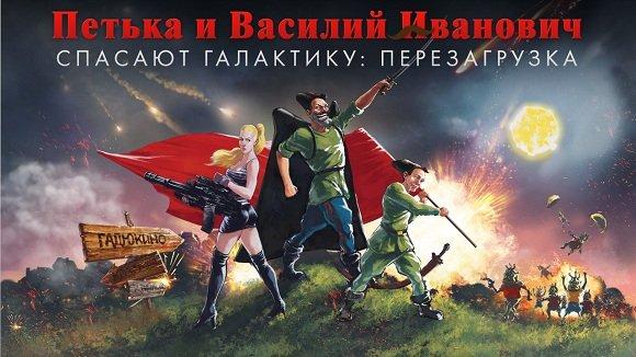 «Петька и Василий Иванович спасают галактику» вышел в Steam! - Изображение 1