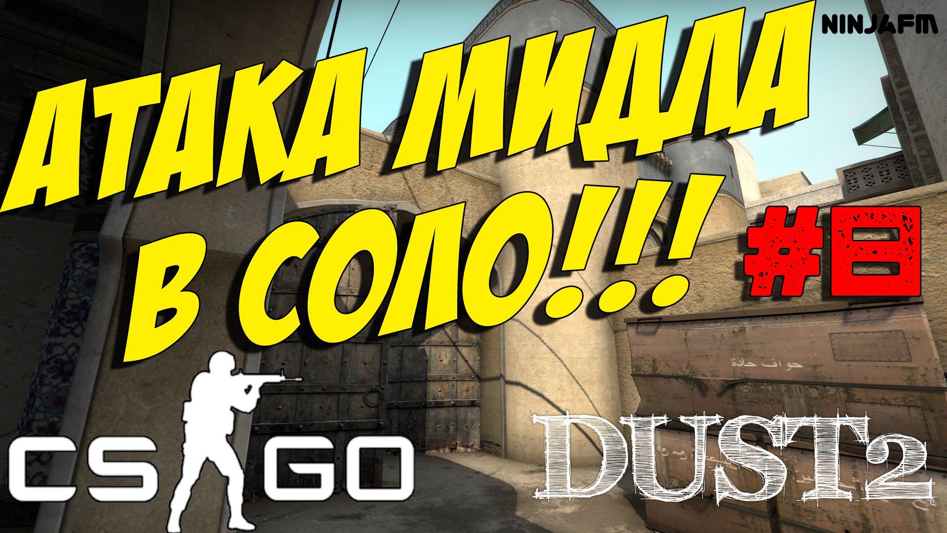 Тактики CS GO #8 - Атака мидла в соло на Dust2 (T)  - Изображение 1