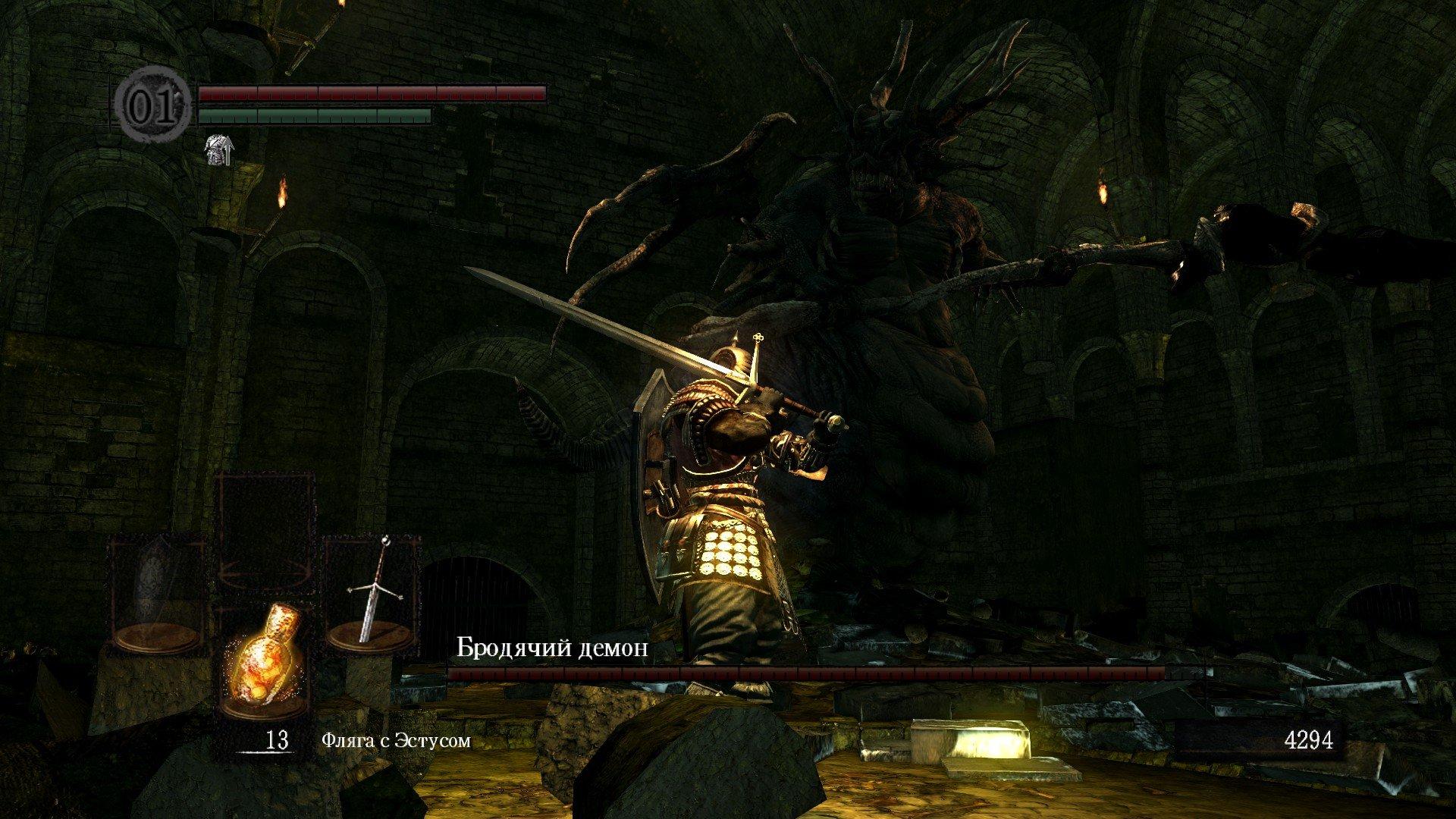 Вопль-прохождение Dark Souls часть 2 ... все в одном посте ... все еще думаю над названием!. - Изображение 11