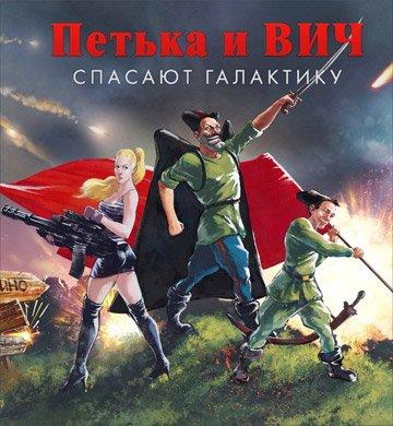 Петька и Василий Иванович спасают галактику: Перезагрузка вышла - Изображение 1