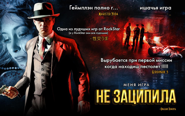 L.A. Noire. Критика XXI века - Изображение 1