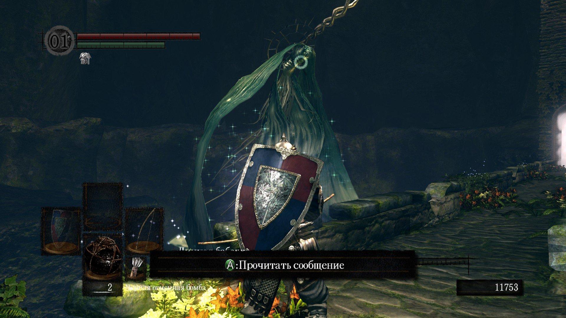 Вопль-прохождение Dark Souls часть 2 ... все в одном посте ... все еще думаю над названием!. - Изображение 9