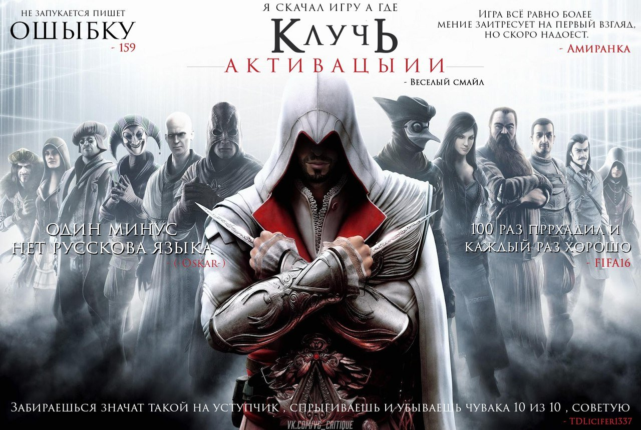Assassin's Creed: Brotherhood. Критика XXI века - Изображение 1