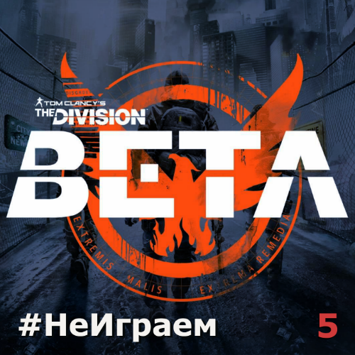 #НеИграем 5 — The Division Open Beta - Изображение 1