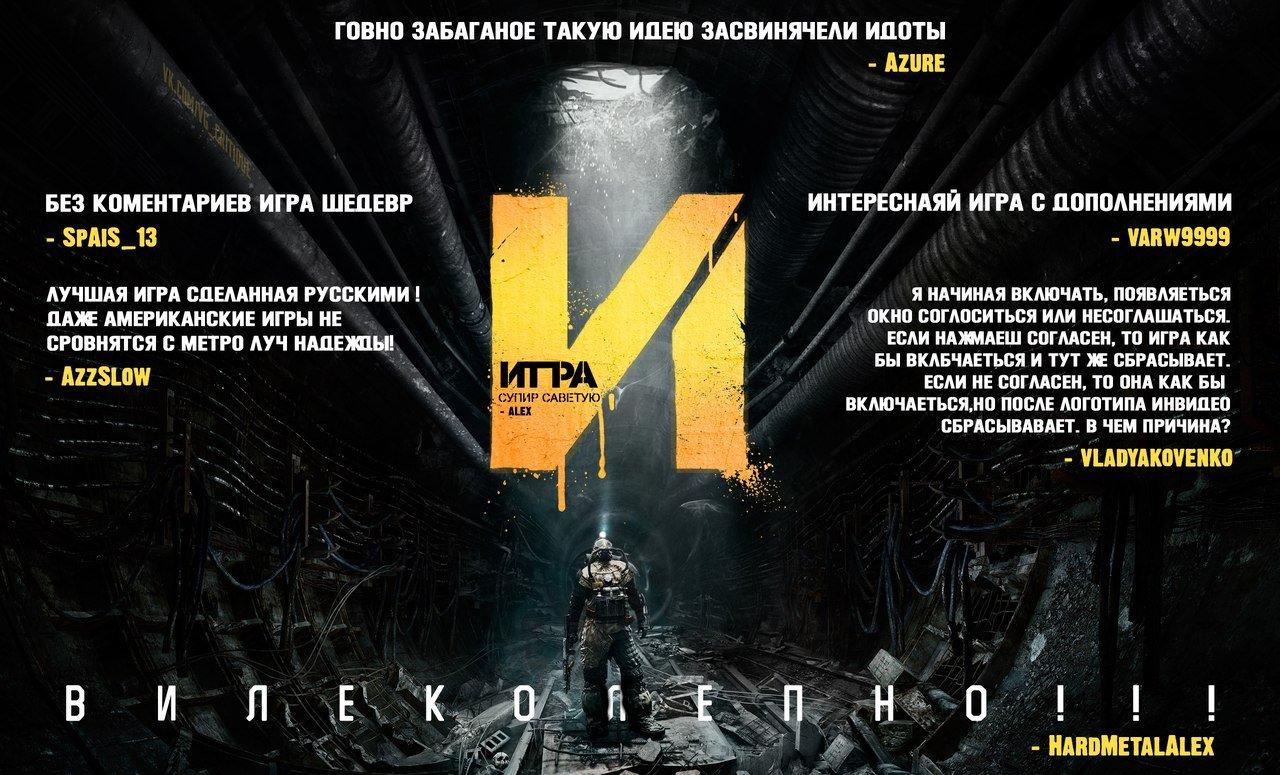 Metro: Last Light. Критика XXI века - Изображение 1