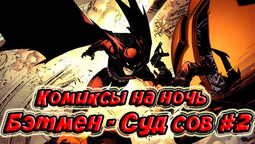 Комиксы на ночь - Бэтмен: Cуд Cов #2 - Изображение 1