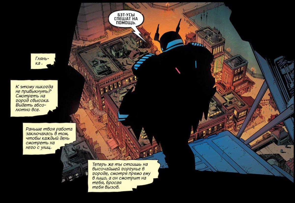 Новый Бетмен. - Изображение 5