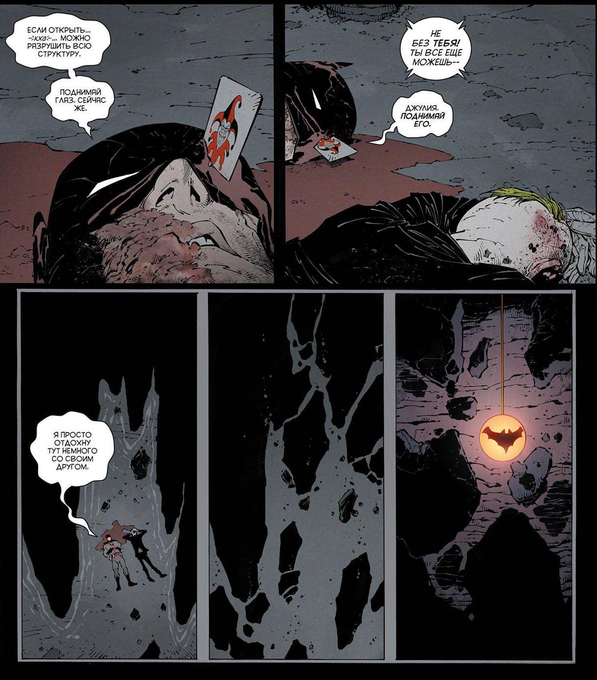 Новый Бетмен. - Изображение 1