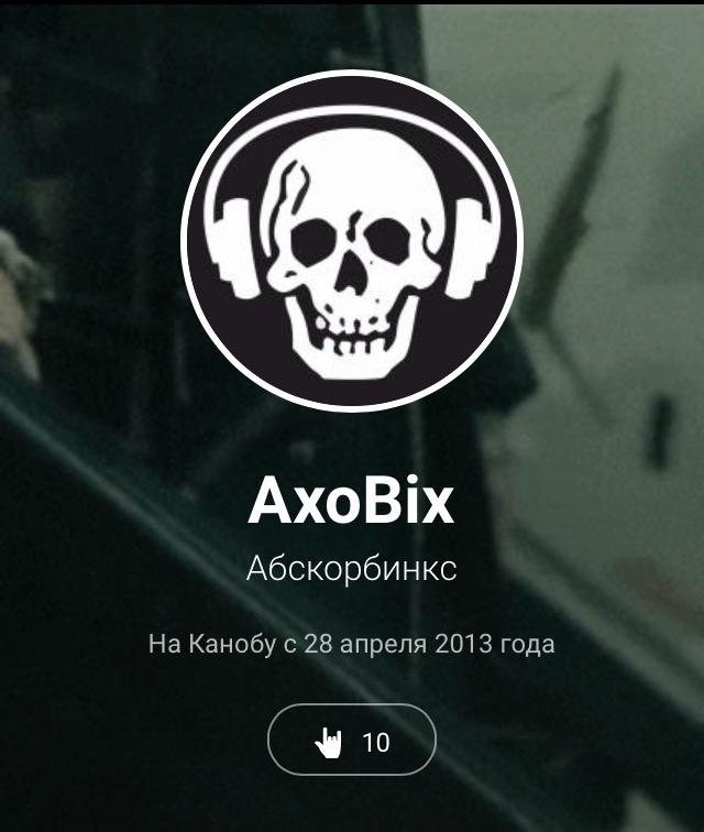 AxoBbbbbbix, congrats comrade и с Днем Рождения! - Изображение 1