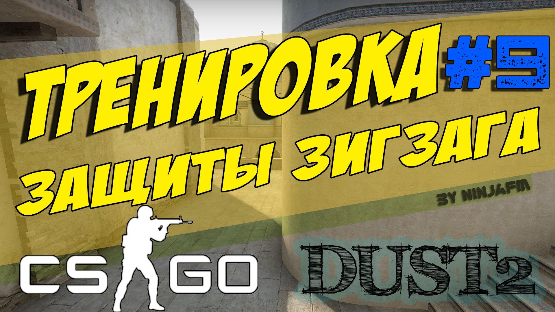 Тактики CS GO #9 Тренировка защиты зигзага в одного Dust2 (СT)  - Изображение 1