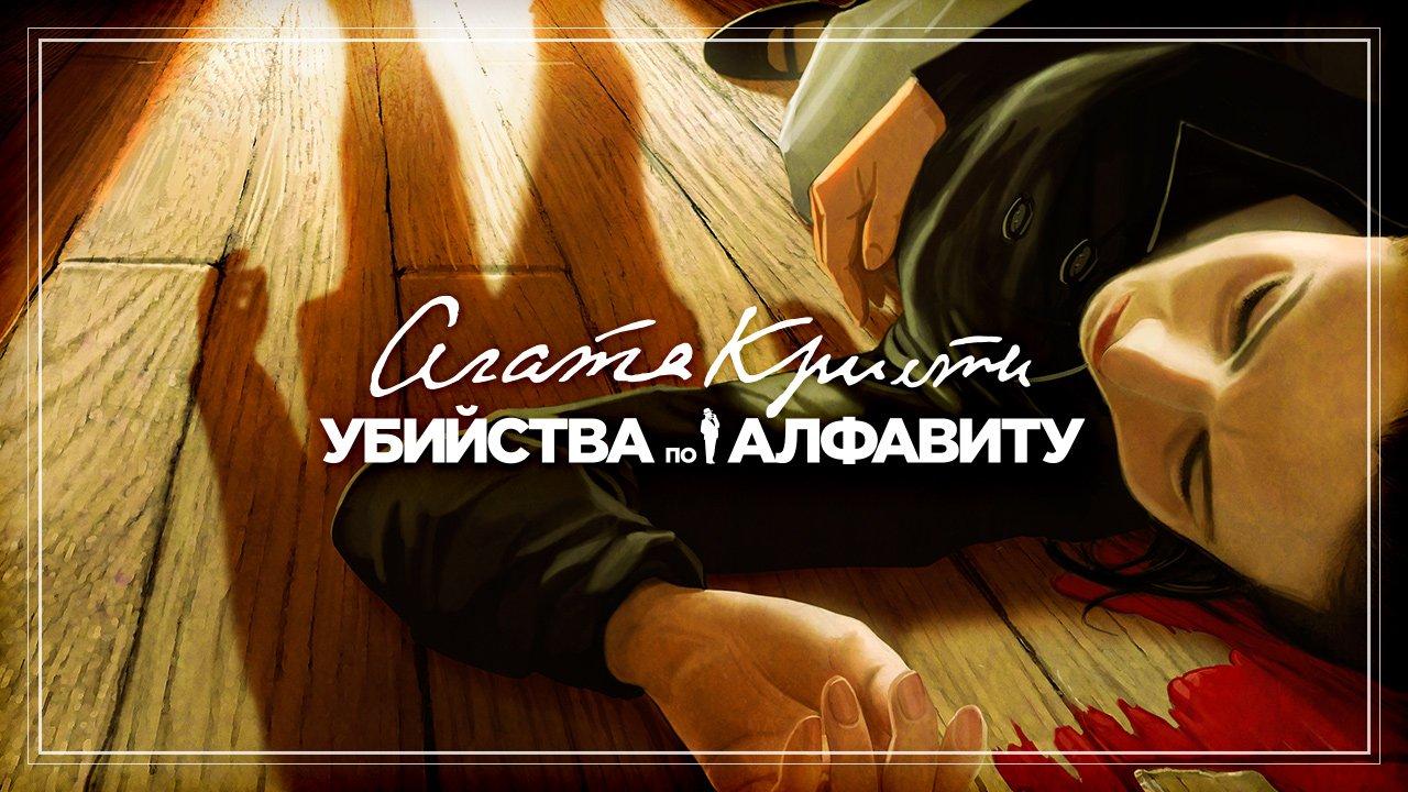 Компания БУКА выпустила увлекательную приключенческую игру «Агата Кристи. Убийства по алфавиту» - Изображение 1