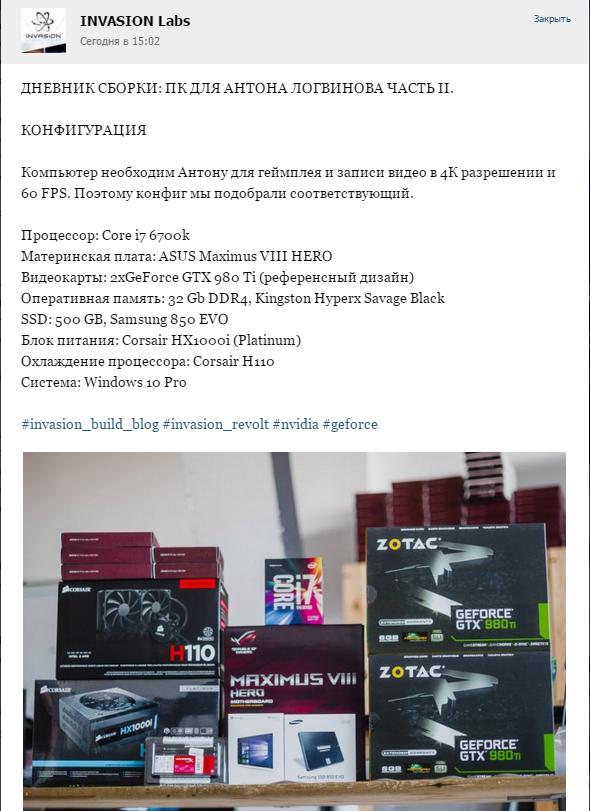 nVidia занесли Антону Логвинову новый убер-ПК для 4К и VR...  - Изображение 3