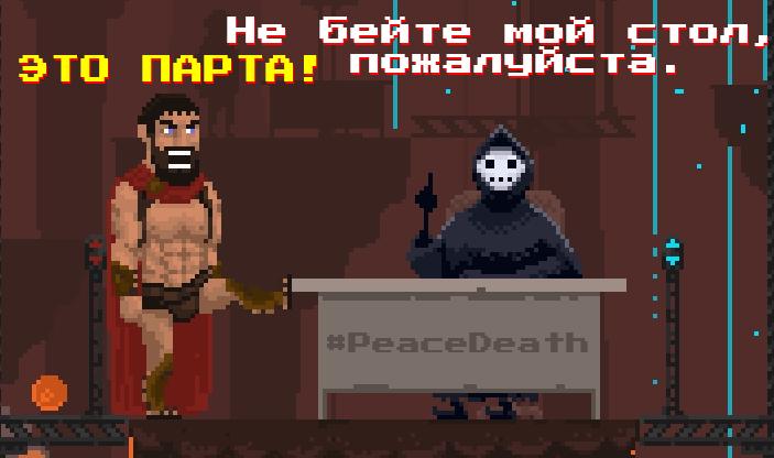 Peace, Death! #10 - Изображение 1