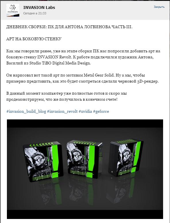nVidia занесли Антону Логвинову новый убер-ПК для 4К и VR...  - Изображение 4