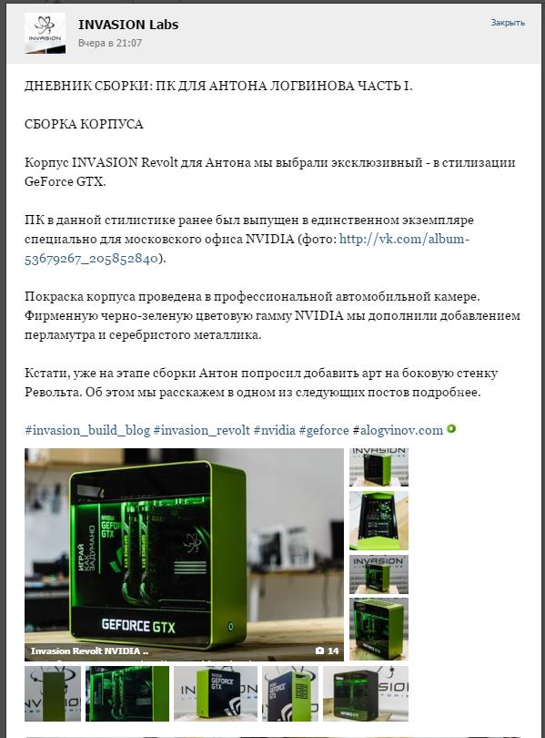 nVidia занесли Антону Логвинову новый убер-ПК для 4К и VR...  - Изображение 2