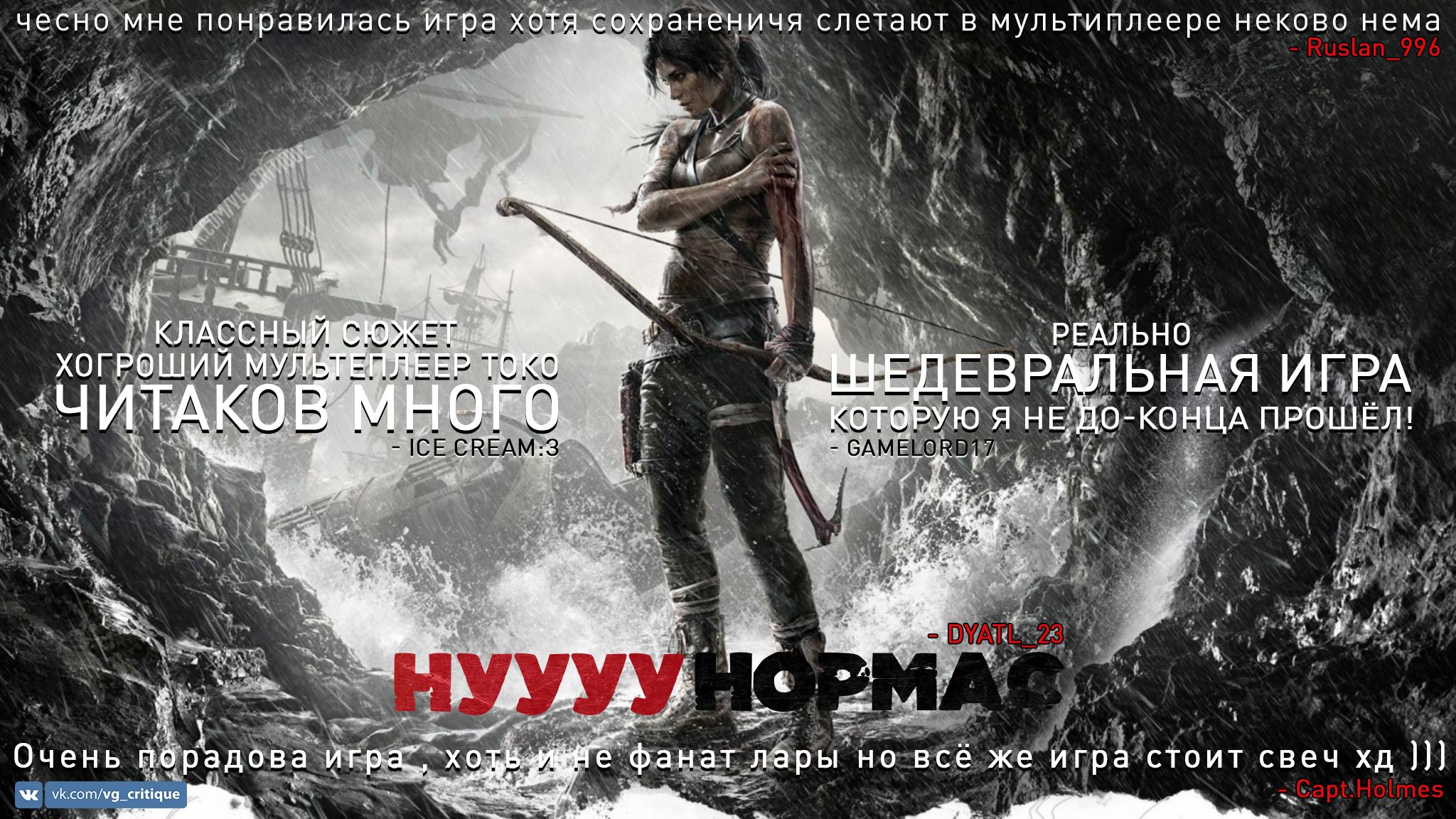 Tomb Raider. Критика XXI века - Изображение 1
