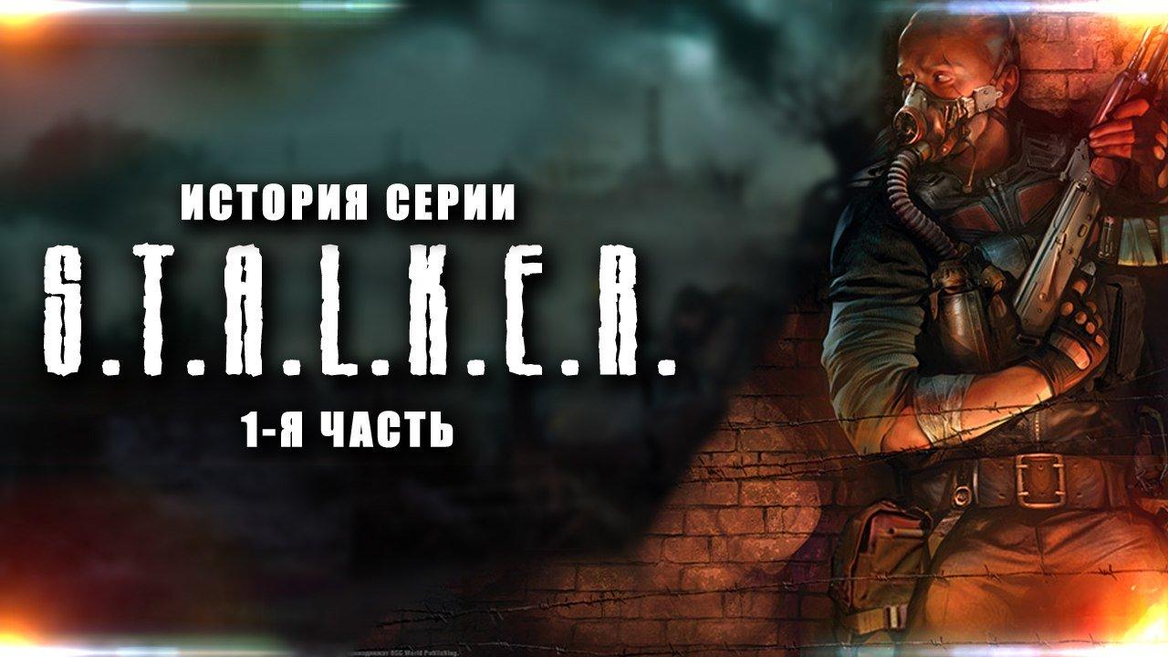 История серии S.T.A.L.K.E.R.(1-я часть) - Изображение 1
