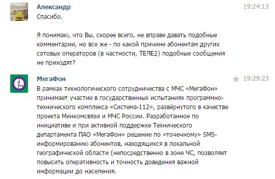 """[Жиза] Про личную свободу, """"Мегафон"""" и МЧС России. - Изображение 4"""