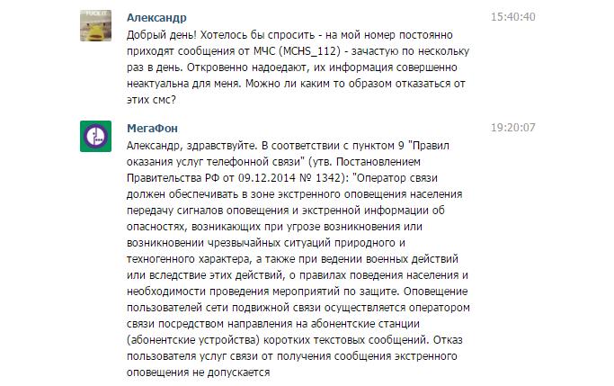 """[Жиза] Про личную свободу, """"Мегафон"""" и МЧС России. - Изображение 3"""