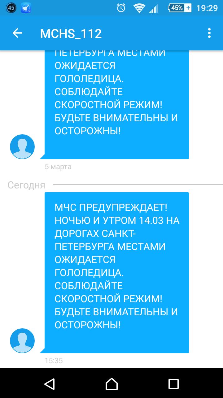 """[Жиза] Про личную свободу, """"Мегафон"""" и МЧС России. - Изображение 2"""