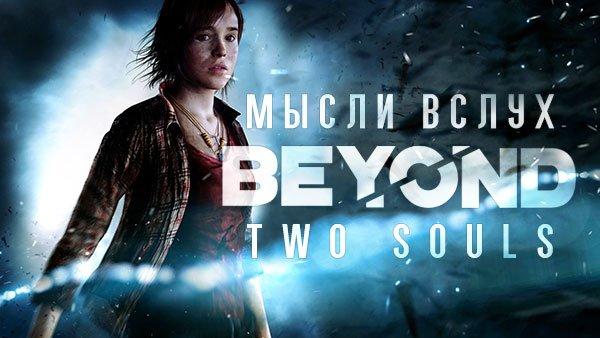 Beyond: Two Souls (Мысли вслух) - Изображение 1