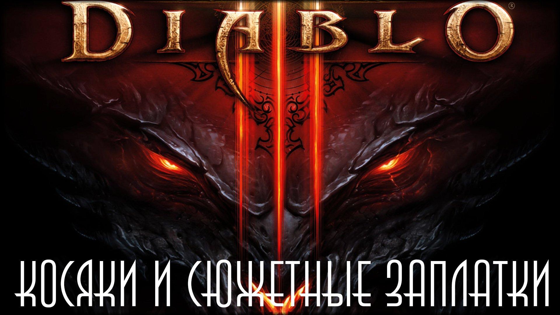 █ Прости, Отец, мы профукали Diablo 3 █ Часть 1 █  - Изображение 1