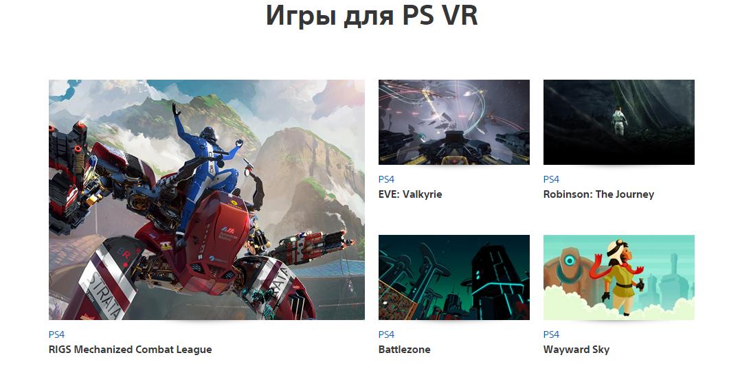 PS VR 400 долларов/евро; 350 фунтов. Победа? Эксклюзивная версия Star Wars Battlefront. - Изображение 3