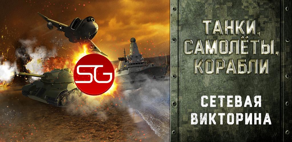 Штурмуем #gamesjam - Танки, Корабли, Самолёты - Изображение 1