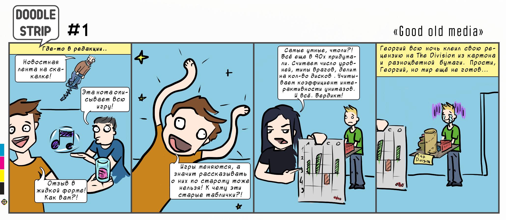 Doodle strip всё по-новой - Изображение 2