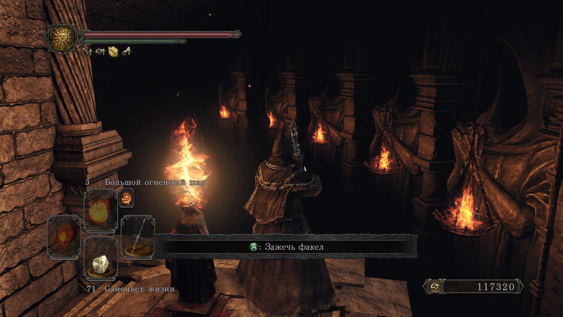 Вопль-прохождение Dark Souls 2 ... получилось много скриншотов -_- - Изображение 12