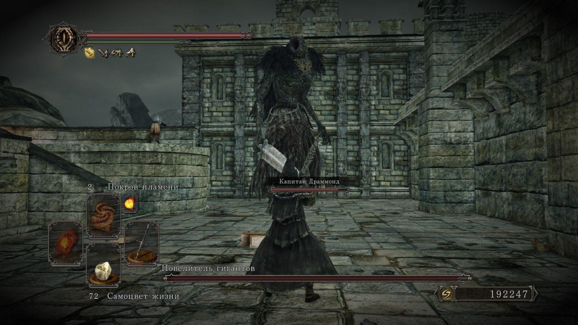 Вопль-прохождение Dark Souls 2 ... получилось много скриншотов -_- - Изображение 21