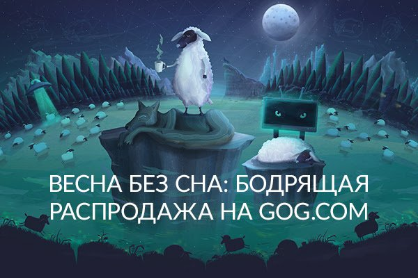 Не спать! Весенняя распродажа на GOG.com - Изображение 1