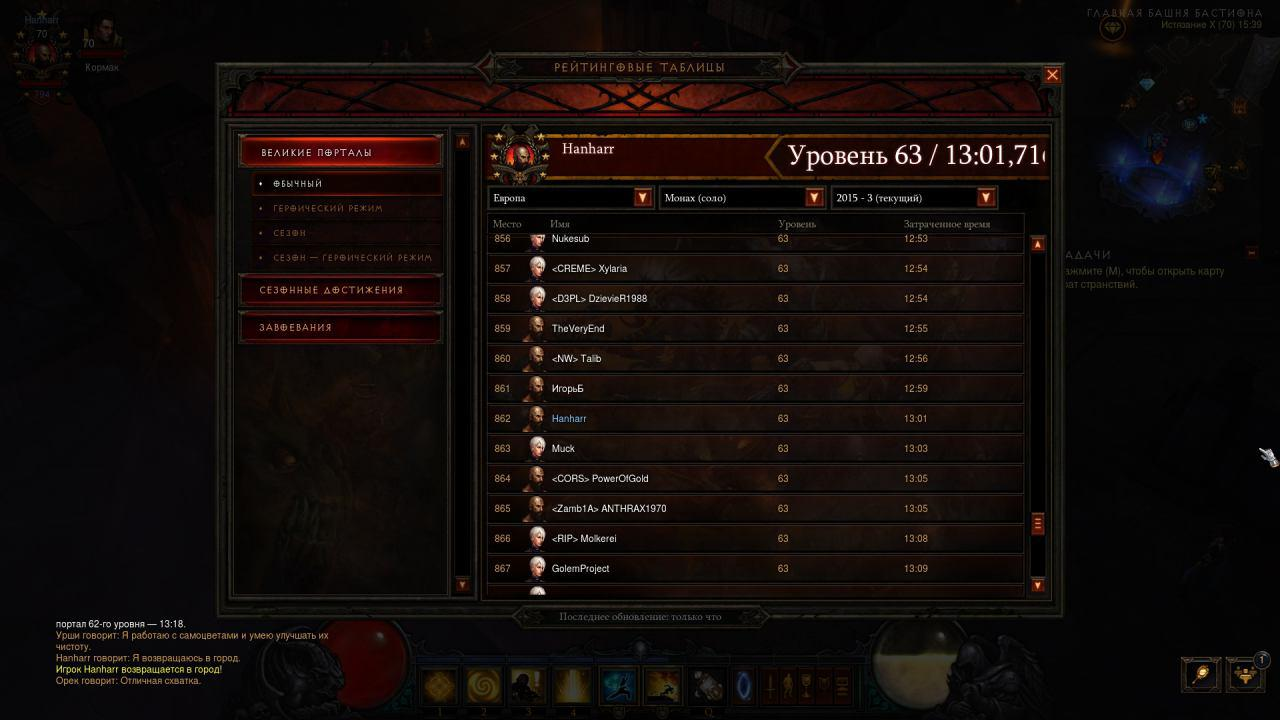 Diablo III ачивка - Изображение 1