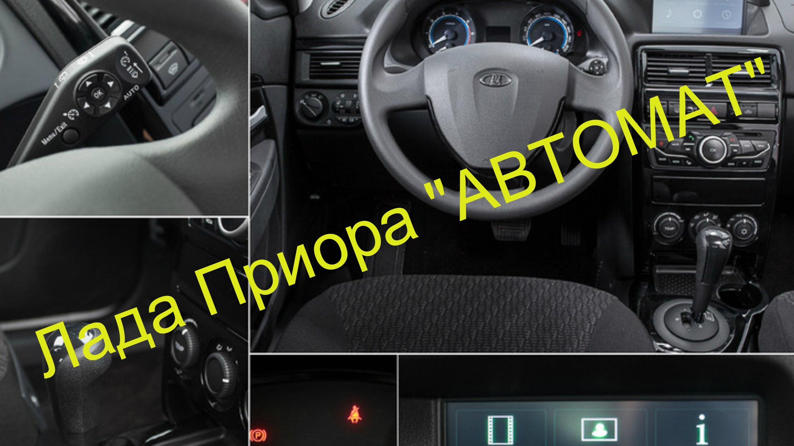 Lada Priora автомат - тест-драйв, обзор роботизированная коробка передач в City Car Driving. - Изображение 1