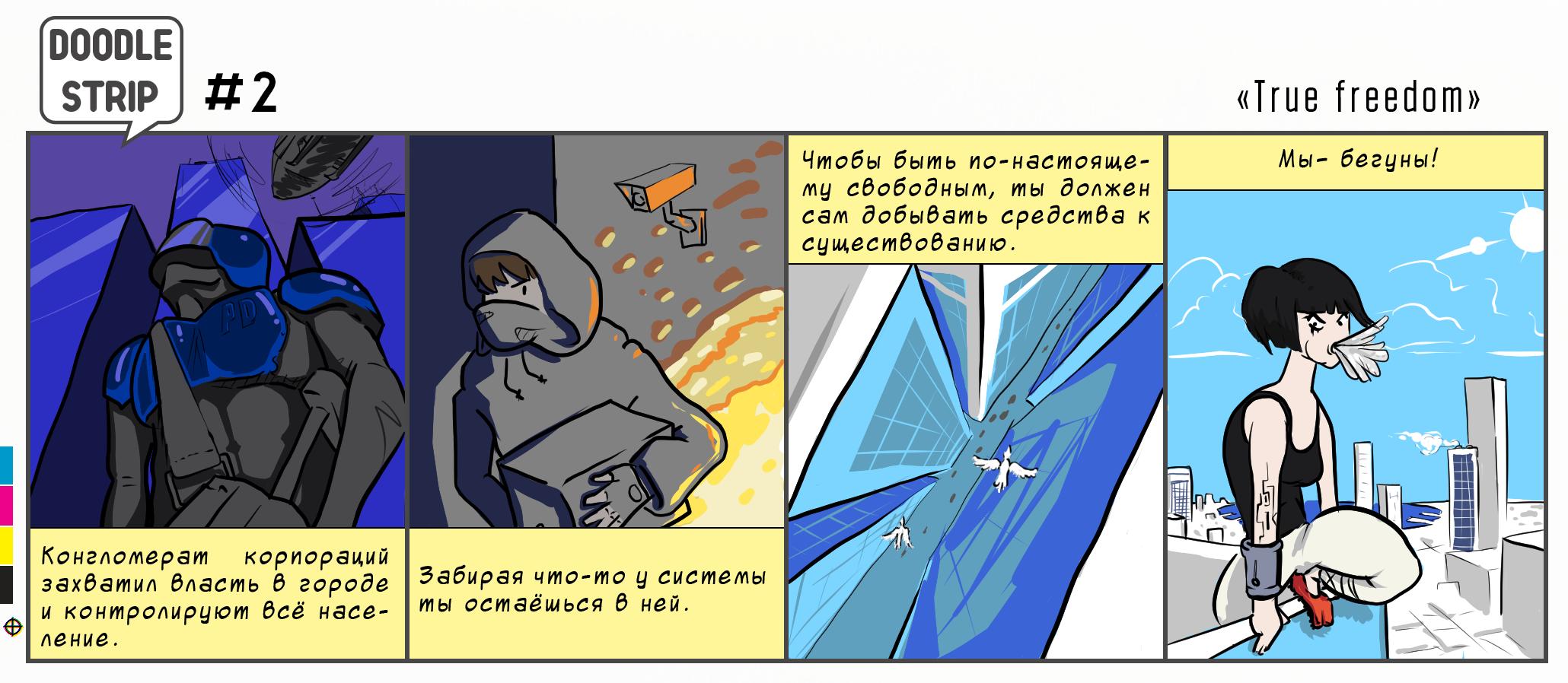 Doodle strip резистанс upd - Изображение 2