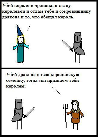 Комикс про хорошие РПГ  - Изображение 2