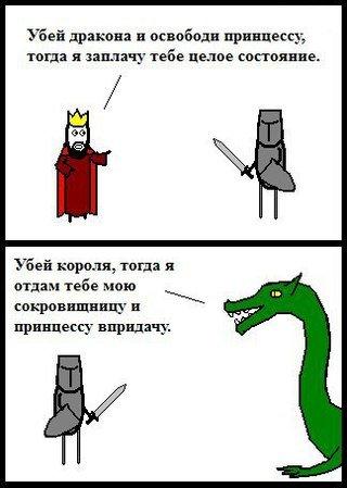 Комикс про хорошие РПГ  - Изображение 1