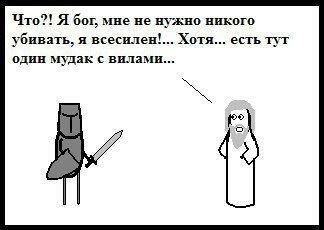 Комикс про хорошие РПГ  - Изображение 4